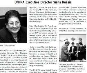 Ювента_визит_UNFPA